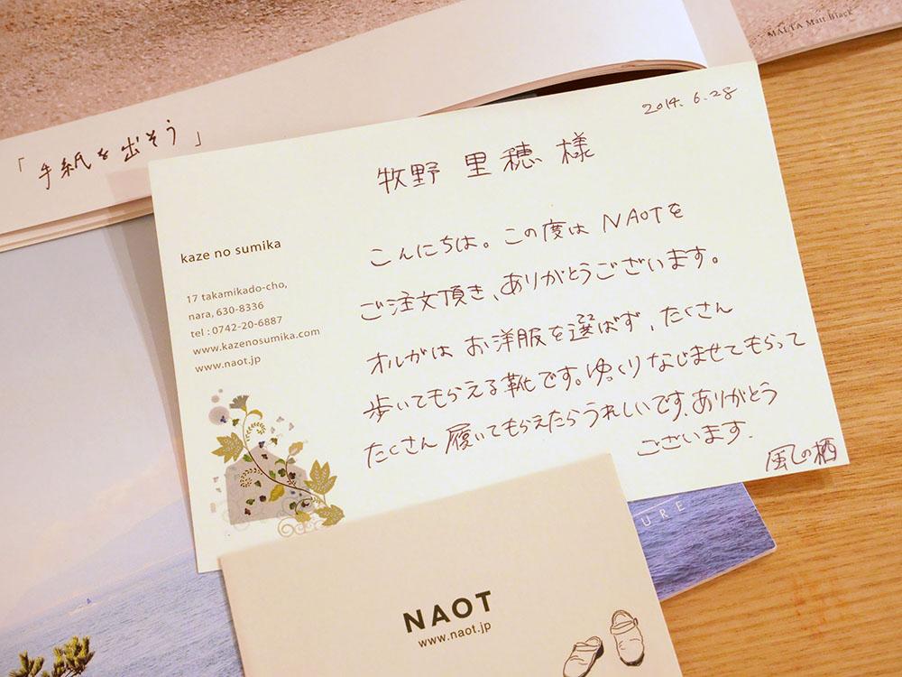 カキモリスタッフがNAOTさんのONLINE SHOPで靴を購入した際、実際に受け取ったお手紙。